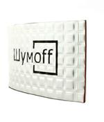 Шумофф МиксФ Special Edition, 370мм*270мм, материал вибродемпфирующий самоклеящийся битумный